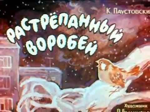 Растрёпанный воробей Диафильм со звуком для детей