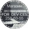 ForDevices-Чехлы,Аксессуары-iPhone,ремонт,стекла