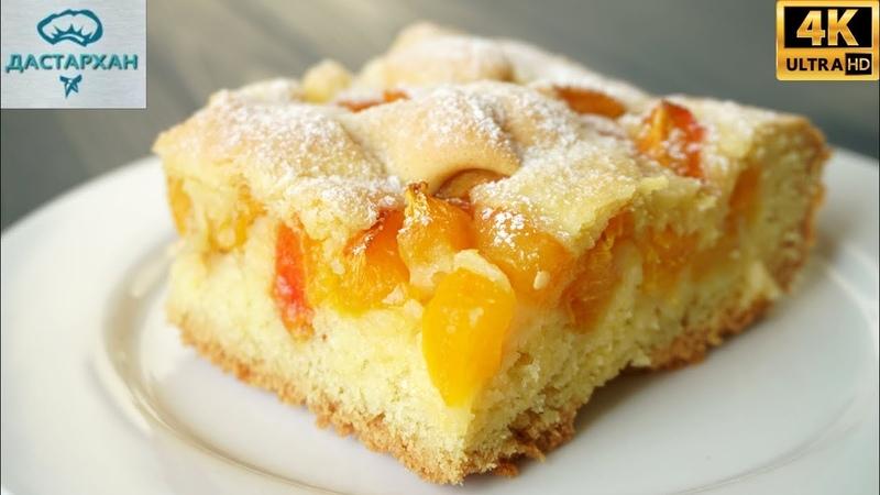 Который раз готовлю, НИКОГДА не надоедает ☆ Простой и быстрый пирог к чаю ☆ Абрикосовый пирог