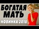 ПРЕМЬЕРА 2018 ВЫНЕСЛА ИНТЕРНЕТ БОГАТАЯ МАТЬ Русские мелодрамы 2018 новинки фильмы 2018 HD