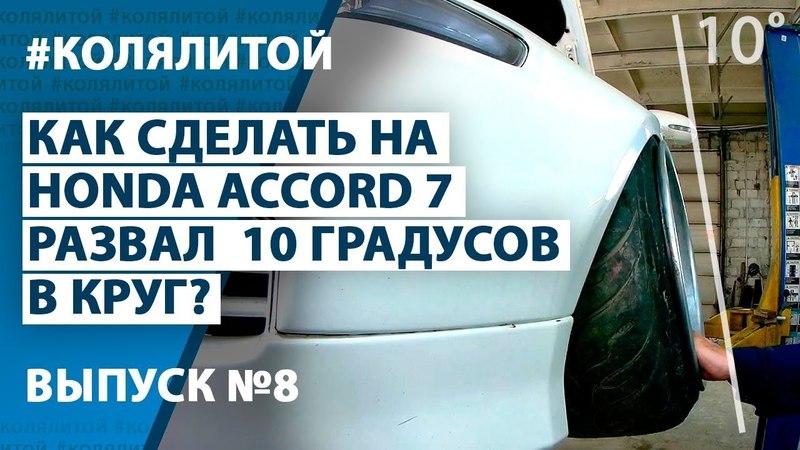 Коля Литой ep.8 Как сделать на Honda Accord 7 развал (camber) 10 градусов в круг?
