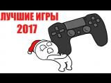 Dobryak ЛУЧШИЕ ИГРЫ 2017 года - ТОП 5  (мульт обзор)