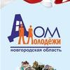 Дом молодежи Новгородская область