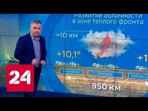 Погода 24: На европейской части России будет дождливо и свежо - Россия 24