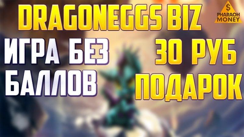 НОВЫЕ ДРАКОНЫ! ИГРА С ВЫВОДОМ РЕАЛЬНЫХ ДЕНЕГ DRAGON EGGS BIZ! 30 РУБЛЕЙ БОНУС!
