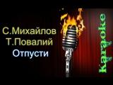 Стас Михайлов и Таисия Повалий - Отпусти ( караоке )