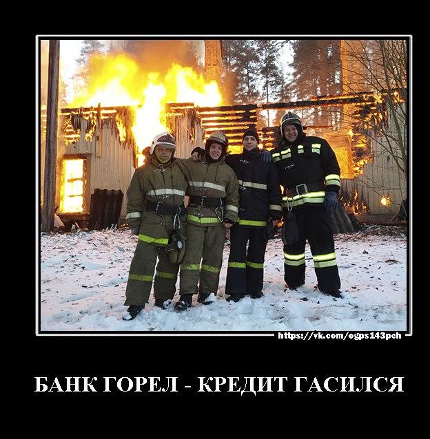 вам демотиваторы про пожарную охрану люблю