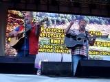 Поппури на тему Уплывает пароход поют Вадим и Валерий Мищуки. 43 Грушинский фестиваль,июль 2016г.