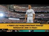 Ровно 9 лет назад Криштиану Роналду перешел из «МЮ» в «Реал»