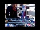 Видео от наших клиентов в г. Шанхай (Китай) - Упаковочные станки нового поколения