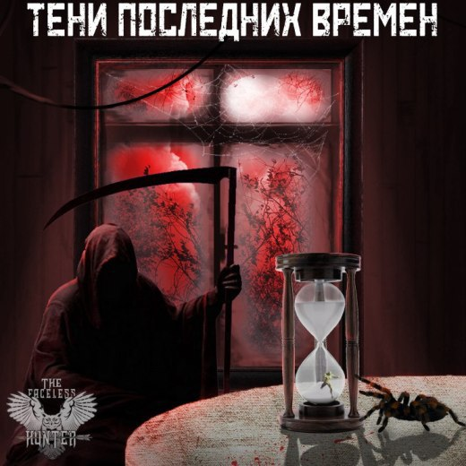 The Faceless Hunter – Тени Последних Времен (2018)
