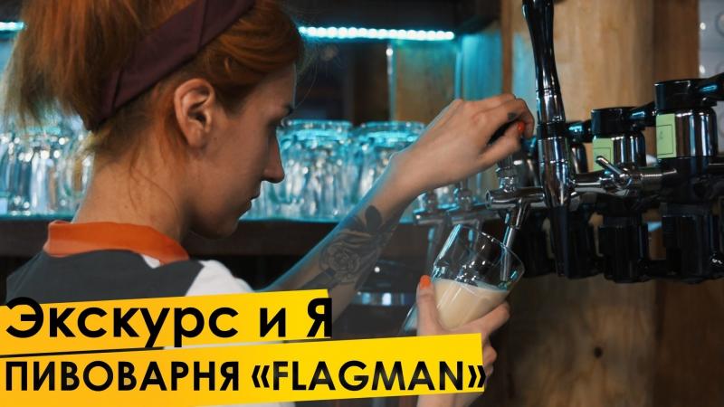 Экскурс и Я 12: Крафтовая пивоварня «FlagMan»