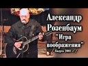 Александр Розенбаум - Игра воображения