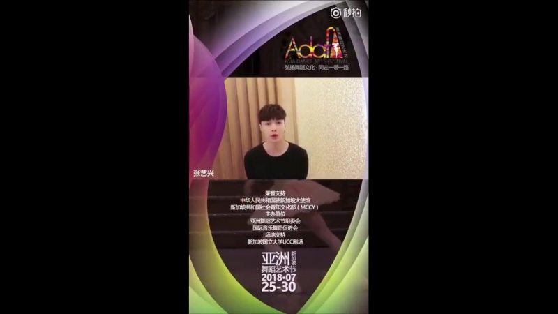 180316 ZHANG YIXING 张艺兴 LAY EXO - Ruffle Music College Weibo update