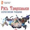 Русь Танцевальная - всероссийский флешмоб