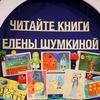 Сказка о городе К. Елены Шумкиной