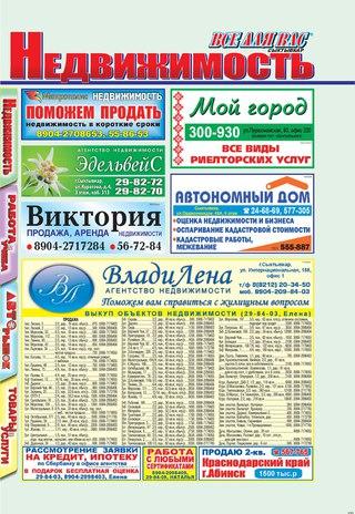 Подать объявление в газеты сыктывкара бесплатно продать участок объявление