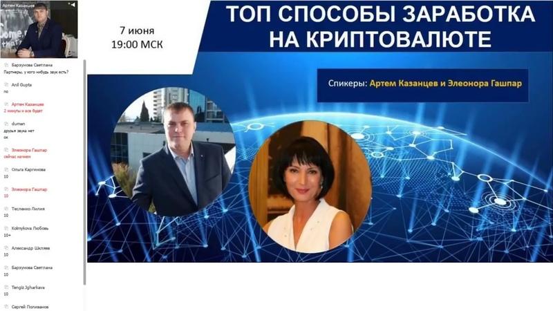 ПРЕЗЕНТАЦИЯ FARGOCOIN АРТЕМ КАЗАНЦЕВ И ЭЛЕОНОРА ГАШПАР