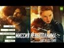 Миссия невыполнима 6 — Русский трейлер #3 (2018)