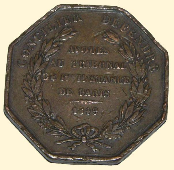 восьмиугольный жетон с надписью: Concilier Defendre Avoues au tribunal de I instance Paris 1849. (Примирить. Защищать. адвокаты 1 инстанции. Париж. 1849).