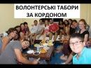 Як поїхати на волонтерський табір за кордон - Marichka Kulish