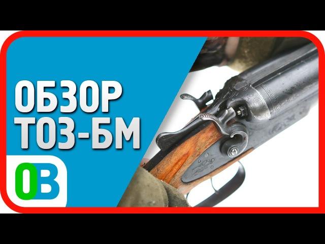 Обзор куркового ружья ТОЗ-БМ 1968 года