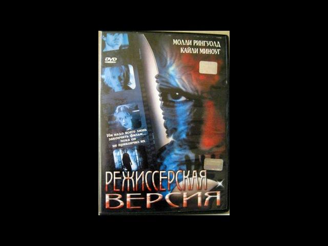 Режиссёрская версия - Реклама на VHS от ЕА