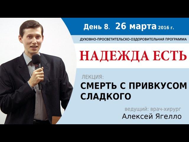 День 8 Лекция Смерть с привкусом сладкого Алексей Ягелло