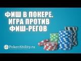 Покер обучение  Фиш в покере. Игра против фиш-регов