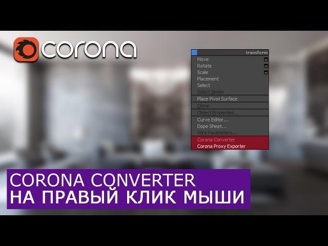 Добавляем Corona converter на правый клик мыши Уроки архитектурной визуализации для начинающих