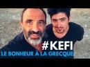 TROUVER SON ΚΕΦΙ LE SECRET GREC POUR ÊTRE HEUREUX EN 4 MIN Feat Nikos Aliagas