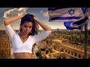 Израиль Интересные факты об Израиле