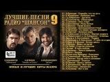 ЛУЧШИЕ ПЕСНИ РАДИО ШАНСОН 9 (Полный сборник)