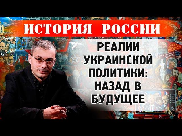 Армен Гаспарян. Реалии украинской политики – назад в будущее.