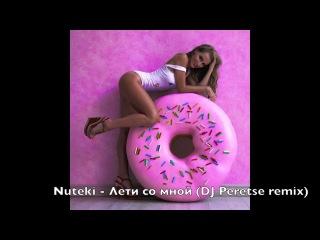 Nuteki - Лети со мной (DJ Peretse remix)