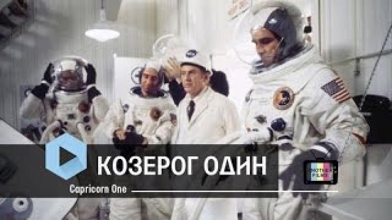 Козерог один / Capricorn One (1978). 1080p