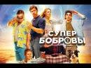Клёвая комедия СЕМЬЯ БОБРОВЫХ комедия 2016