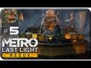 Metro Last Light Redux 5 По горячим следам Прохождение на русском Без комментариев