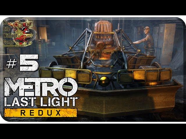 Metro: Last Light Redux[5] - По горячим следам (Прохождение на русском(Без комментариев))