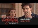 т/с «Бандитский Петербург. Фильм 2. Адвокат» Россия, 2000 1 серия