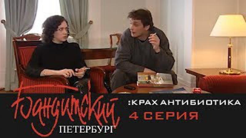 Бандитский Петербург 3: Крах Антибиотика | 4 Серия