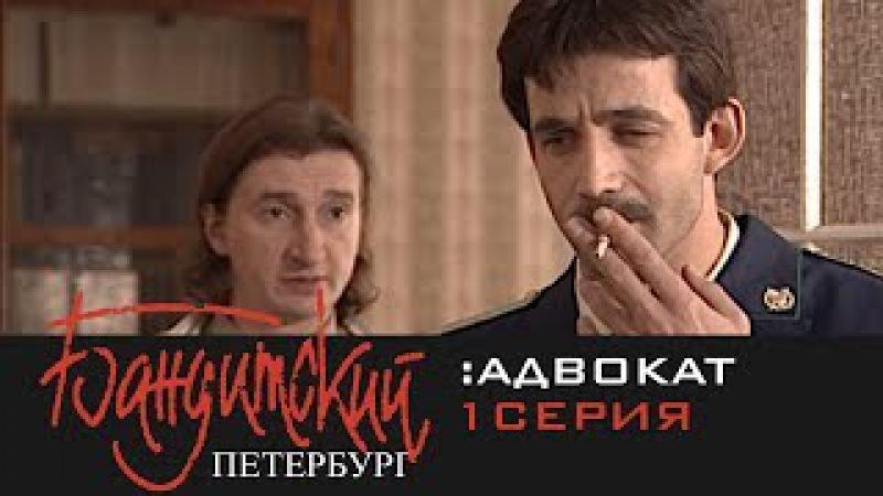 т с Бандитский Петербург Фильм 2 Адвокат Россия 2000 1 серия