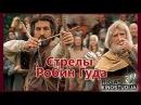 Стрелы Робин Гуда (режиссерская версия) 1975 фильмы рижской киностудии на русском ...