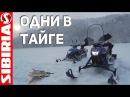 На МИНИ снегоходах на зимнюю рыбалка в Сибири Капкан на щуку Окуни на балансир...