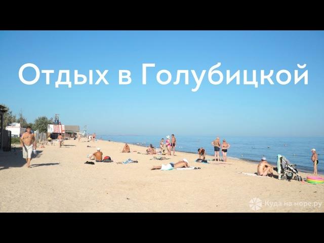 Отдых в Голубицкой - обзорное видео