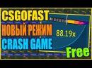 CSGOFast Crash Game ПОДНЯЛ НА ИЗИ 20$ КС ГО ФАСТ НОВЫЙ РЕЖИМ КРЕШ