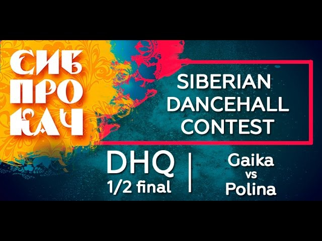 Sibprokach 2017 Dancehall Contest DHQ 1/2 final - Gaika vs Polina
