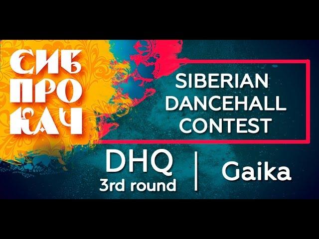 Sibprokach 2017 Dancehall Contest - DHQ 3rd round - Gaika