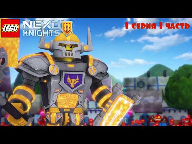 Лего Мультики для детей Лего Нексо Найтс Мультфильм 1 сезон 1 серия 1 часть. Lego Nexo Knights