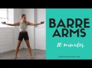 Barre Arm Workout | 10 minutes to Sculpted Lean Arms